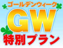 GW限定特別プラン☆彡【今だけ平日料金にお値下げ!最大2,700円お得☆】新鮮魚貝をリーズナブルに!