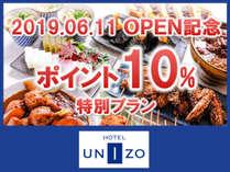 OPEN記念【ポイント10%】【選べる朝食 + 名古屋めしビュッフェ】プラン