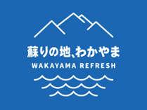和歌山県民の皆様へ5,000円券が2,500円でご購入いただけます。