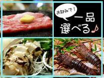 ぷりぷり伊勢海老、アワビの刺身、淡路牛ステーキの中から1品お好きなものをお選びください!