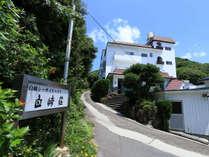 高台にある白い建物が当館です。山と海自然に囲まれ、展望台からの景色は絶景★