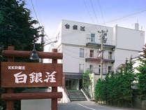KKR蔵王白銀荘◆じゃらんnet