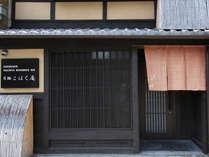 町家レジデンスイン 月輪こはく庵 (京都府)