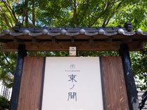 ゆふいん 束の間(旧庄屋の館)