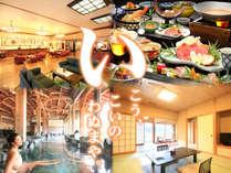 【2月・3月日にち限定】部屋&食事会場お任せで夕朝の会席料理をお得に・気軽に『いこう、憩いの岩沼屋』