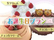 【夕部屋食】【誕生日・還暦等年祝いに】ケーキ&ドリンク付・ちゃんちゃんこ貸出し無料『お誕生日』プラン