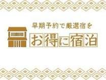 【早割】【9月限定】30日前までの早期予約で3000円オフ!早期予約でお得な町家一棟貸しプラン!!