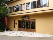 *【外観】標高1000Mに佇む老舗温泉旅館です。