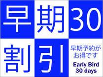 【30日前早期割/2食付】予定がお決まりなら!新鮮海の幸を味わう1泊2食付プラン