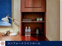 全室こだわりの備品&アメニティ。コンフォートツインルーム