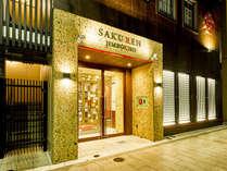 SAKU REN JIMBOCHO(サクレン神保町)【2018年2月オープン】