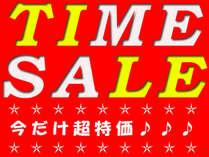 【8月8日~8月11日、8月17日~8月31日】限定タイムセール!天草の活魚を贅沢に!