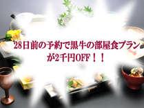予定が決まったらその日にご予約を28日前で黒牛お部屋食プランが2千円OFF!!