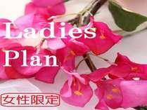 【室数限定】出張女子応援!レディースプラン☆嬉しい5大特典≪素泊り≫