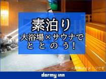 天然温泉大浴場×サウナでととのう!