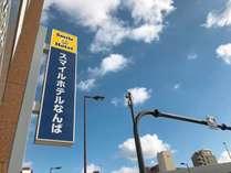 黄色と青の看板が目印です。
