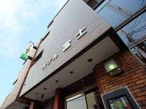 ホテル 富士◆じゃらんnet