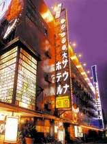日本橋・千日前・島之内の格安ホテルホテル味園
