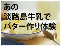 あの淡路島牛乳を使ってバター作り体験!