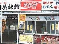 紀伊国屋旅館海の家売店