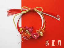 ◆迎春2018◆静かな温泉宿で優雅に迎えるお正月<せせらぎコース>