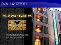 カプセル・イン札幌
