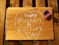 母の日・父の日に素敵な贈り物を・・・