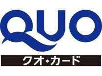 【クオカード500円&朝食付き】出張応援ビジネスプラン♪