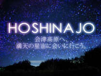 HOSHINAJO(星なじょ!)☆輝く満点の星宙を見よう!星観察ナイトツアーチケット付き【1泊2食付き】