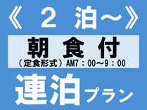 《2連泊以上~》【朝食付】【連泊】プラン 駐車料金無料(大型車除く)