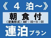 《4連泊以上~》【朝食付】【連泊】プラン 駐車料金無料(大型車除く)