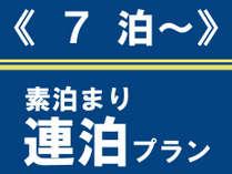 《7連泊以上~》【連泊】プラン 駐車場利用無料(大型車除く)