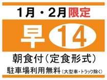 【1月・2月限定】【特価】【早期予約14】朝食付プラン ◇14日前までの予約でお得に宿泊◇