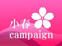 小春キャンペーン