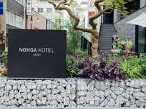 ホテル入り口にはサインとシンボルツリーの紅葉