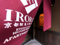 IRORIのれんがお客様をお出迎え。