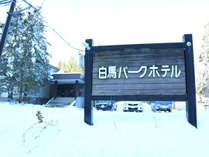 *外観・冬/スキー場までの無料シャトルバスは当館の前に止まります!