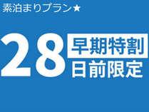 【早期割28】<素泊り>28日前までのご予約でお得に!