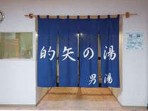 【大浴場】男湯は露天風呂「的矢の湯」脱衣所は広々とした空間になっており冷水や体重計もあります!