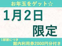 1月2日限定☆山側限定!お一部屋につき館内利用券2000円分付き