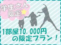 【学生限定!】学生さんがお得♪1部屋10,000円ぽっきりの超お得プラン☆