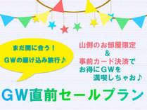GW直前セール☆山側のお部屋限定&事前カード決済でお得に宿泊しちゃおう!