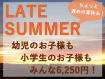 【ちょっと遅めの夏休み☆】まだまだ間に合う夏休み♪二食バイキングがついてお子様一律6,250円!