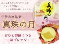【お月見】伊勢志摩銘菓でお月見を♪おひと部屋につき1箱「真珠の月」プレゼント