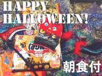 【ハロウィン】お部屋でハロウィンパーティー♪お菓子と仮装グッズで楽しんじゃおう☆※写真はイメージです