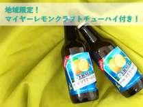 【特典】伊勢路マイヤーレモンを使ったチューハイをお部屋につき3本付き♪※写真はイメージです。