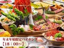 【年末年始限定】ちょっぴり贅沢バイキング!ご夕食は≪18:00~≫のご案内♪