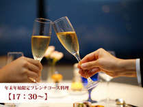 【年末年始限定】お正月期間はちょっぴり贅沢なフレンチ☆ご夕食は≪18:00~≫のご案内♪