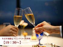 【年末年始限定】お正月期間はちょっぴり贅沢なフレンチ☆ご夕食は≪19:30~≫のご案内♪