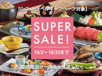 【スーパーSALE】10/3~10/26の期間限定☆秋・冬のご旅行をお得に!